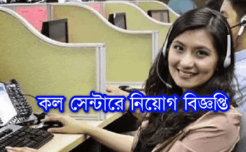 Call-Center-Executive-Job-Circular