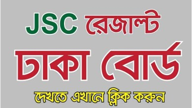 JSC-result-Dhaka-Board Education Board Result Bangladesh