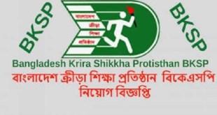 Bangladesh Krira Shikkha Protishtan BKSP Job Circular 2019