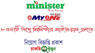 Minister myone job circular 2020 – www.myonebd.com