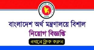 Ministry of Finance MOF Job Circular 2019 – www.mof.gov.bd