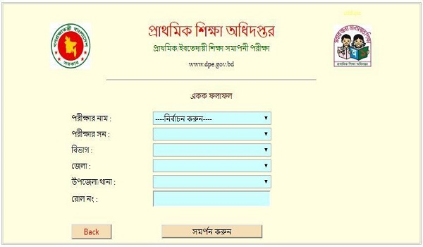 PSC Result 2019 will be soon available