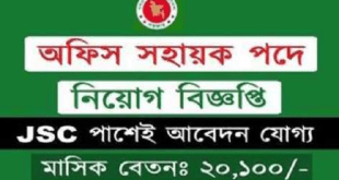 Office Assistant Jobs Circular – Apply Procedure 2019