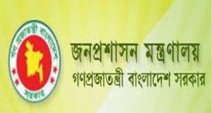 Public Administration Ministry MOPA Job Circular 2020