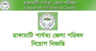 Rangamati Hill District Council job
