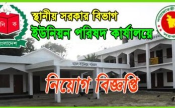 Union Parishad Job Circular 2020