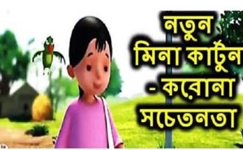 Coronavirus Cartoon by UNICEF : Meena-Raju Video