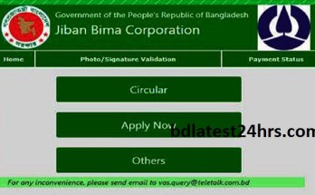 Jiban Bima Corporation (JBC) Job Circular 2020