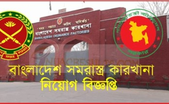 Bangladesh Ordnance Factory BOF Job Circular