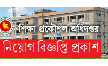 Education Engineering Department EEDMOE Job Circular