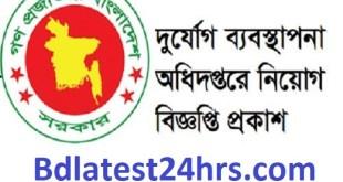 Department of Disaster Management DDM Job Circular 2021