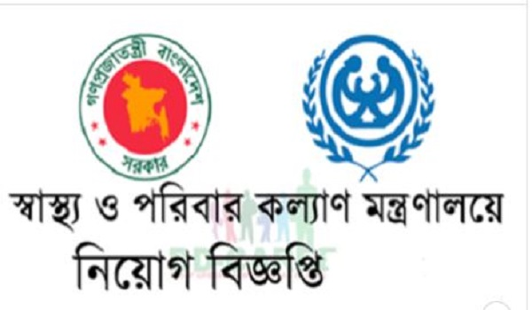 Health Ministry Job Circular 2020 - www.mohfw.gov.bd - BD ...