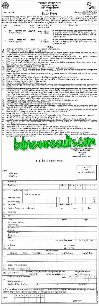 Bangladesh Police Job Circular2020 image