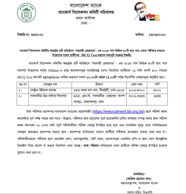 BD bank notice 2020
