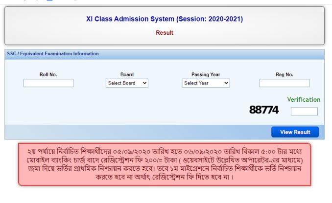xiclassadmisssion result 2020