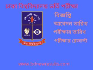 du-admission-result