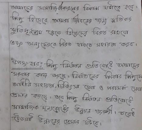 bangladesh-o-bisso-poricoy-answer