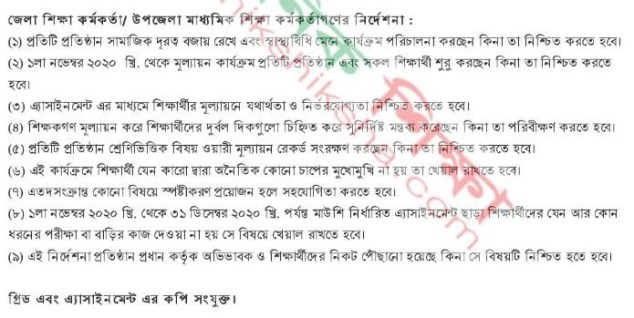 www dshe gov bd 2nd week assignment syllabus download