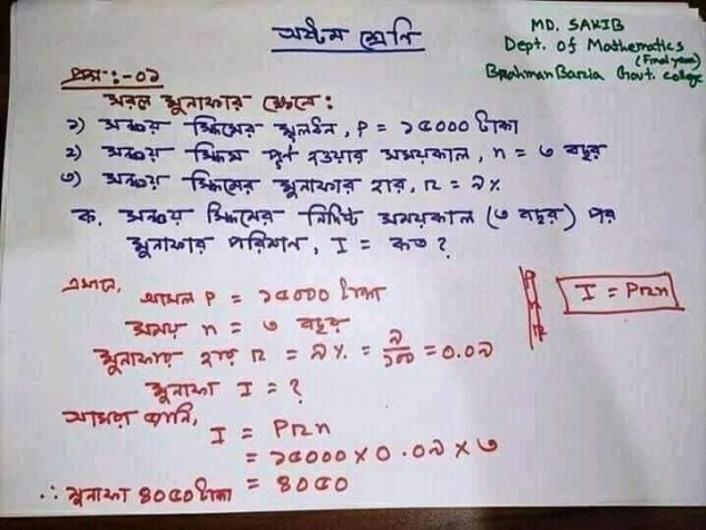 class-8-math-answer-1