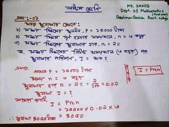 class-8-math-answer-1