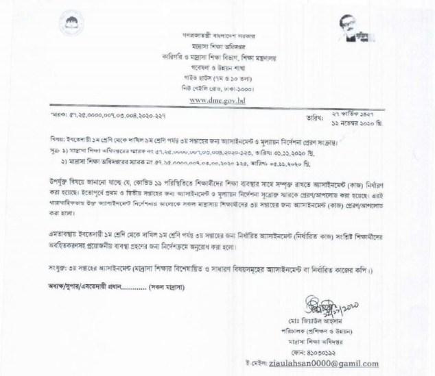 Ebtedayee Dakhil Assignment 3rd Week
