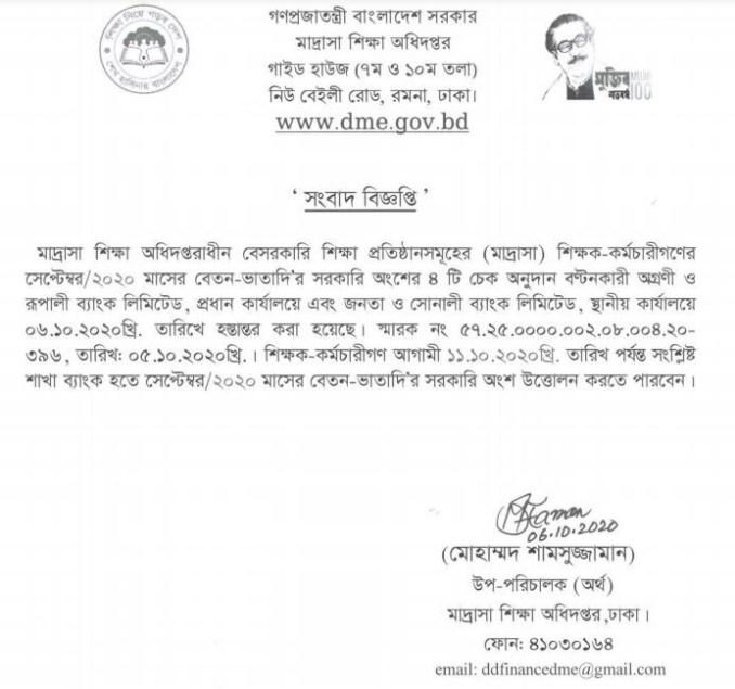 madrasha-mpo-notice-2020