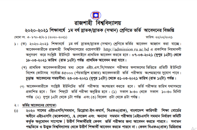 rajshahi-university-primary-selection-list