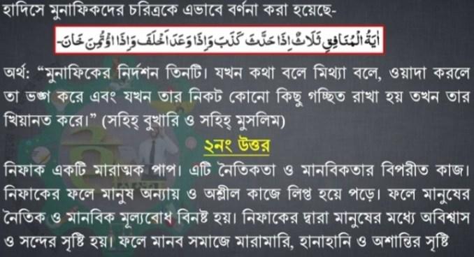 islam-assignment-class