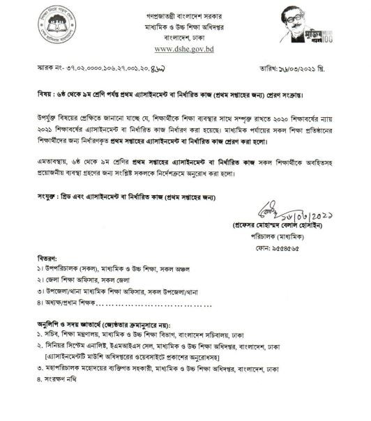 dshe-gov-bd-assignment-syllabus
