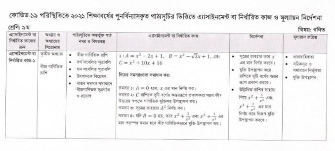 class-9-math-assignment-answer