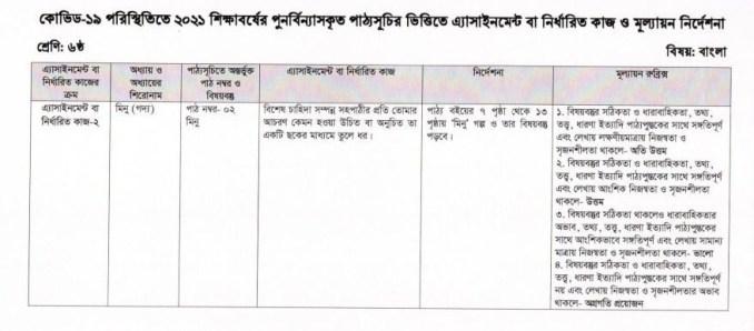 Class-6-bangla-assignment-answer-5th-week