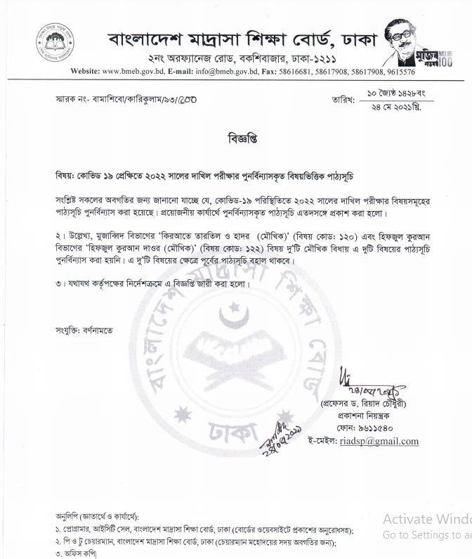 dakhil-short-syllabus-2022-pdf