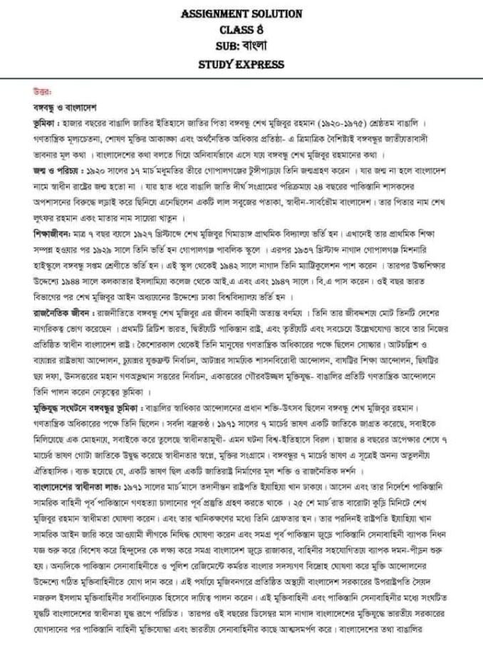 class-8-bangla-assignment-5th-week-answer