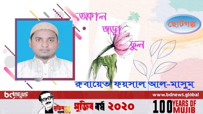 Rubaed Foysal Masum