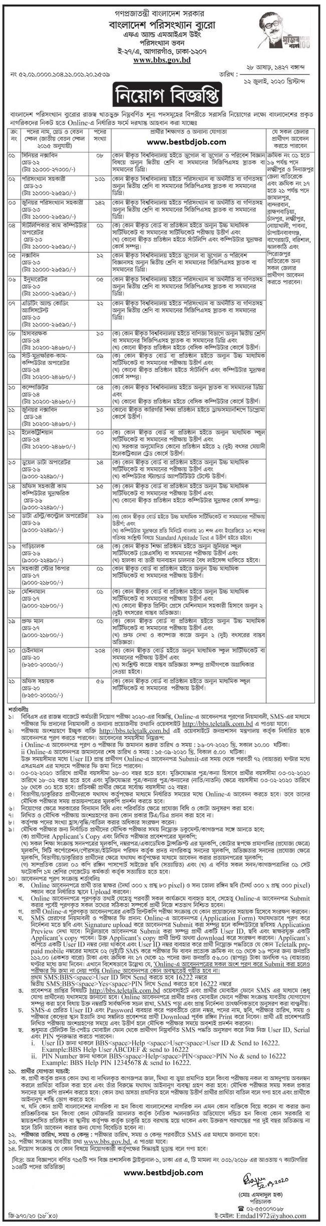 Bangladesh Bureau Statistics BBS Job Circular 2020