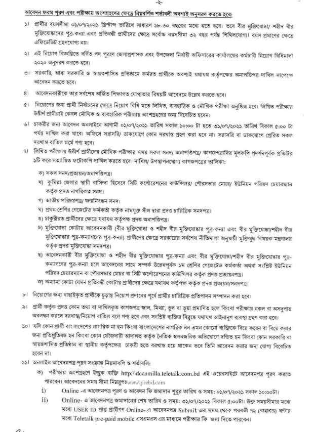 comilla_dc Page_2[1]