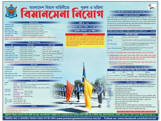Bangladesh Biman Sena