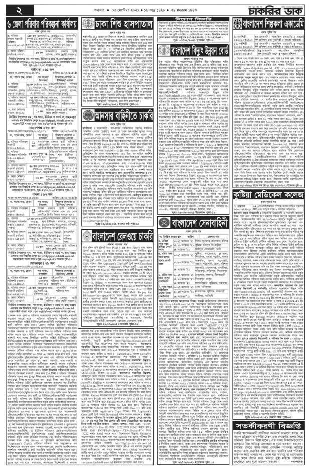 https://i0.wp.com/bdresultpage.com/wp-content/uploads/2021/08/weekly-job-newspaper-3rd-september.jpg?resize=618%2C934&ssl=1
