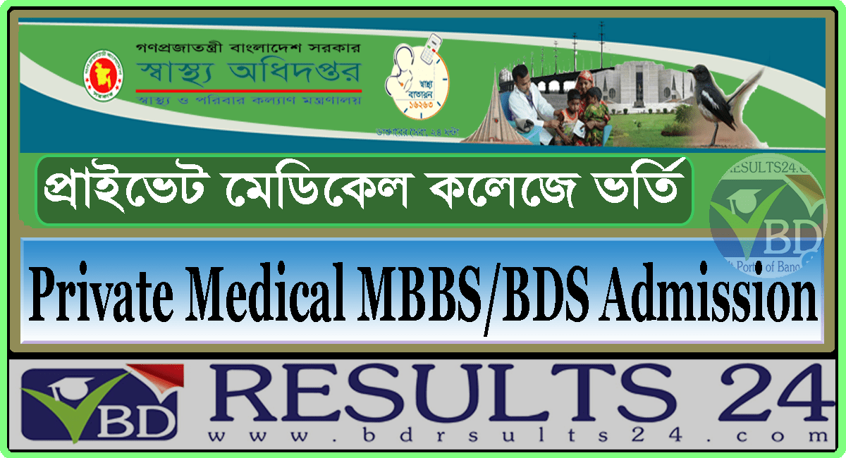 Private Medical MBBS BDS Admission