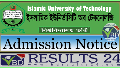 Islamic University of Technology Admission Test Circular