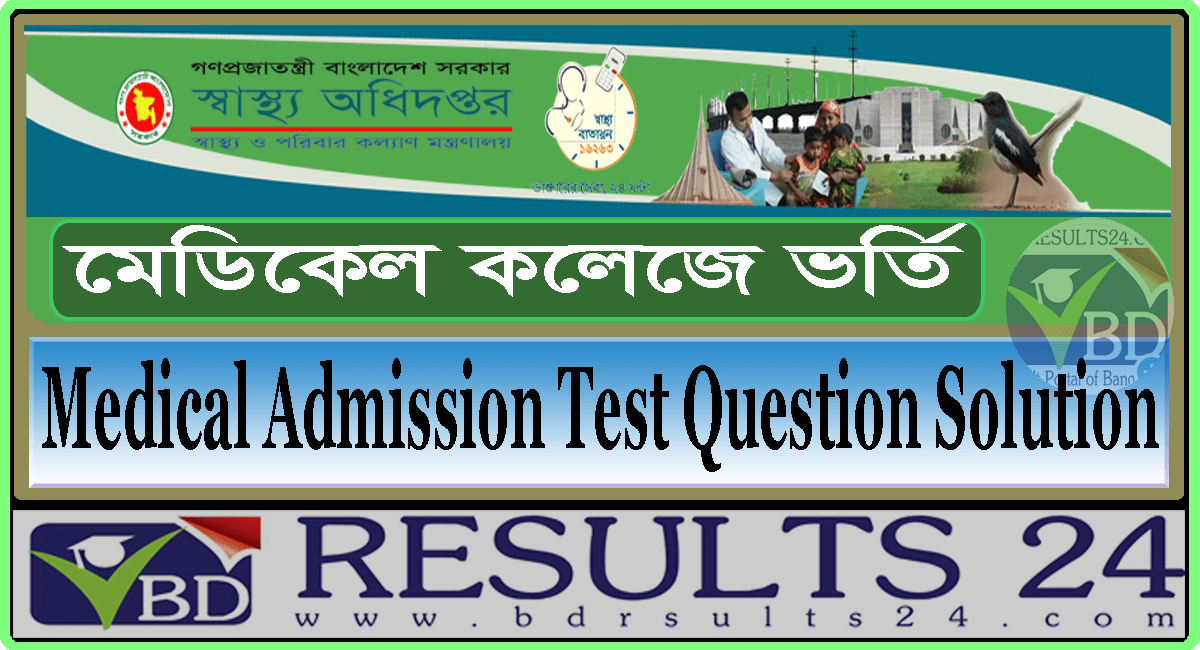 Medical Admission Test Question Solution 2020-21