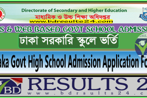 Dhaka Govt High School Admission Application Form