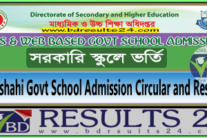 Rajshahi Govt School Admission Circular and Result