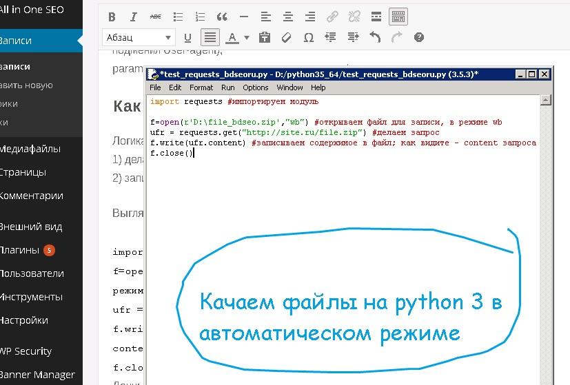 Как скачать файл на python 3   Блог вебмастера