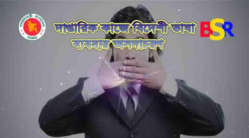 বিদেশী ভাষা ব্যবহার অসদাচরণ