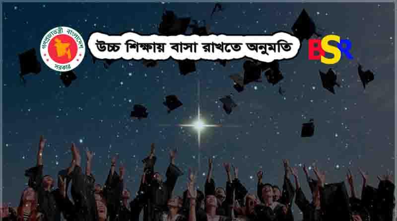 উচ্চ শিক্ষা