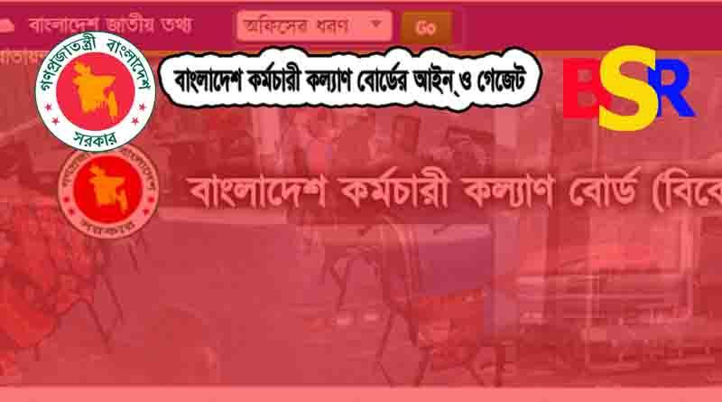 বাংলাদেশ কর্মচারী কল্যাণ বোর্ড আইন