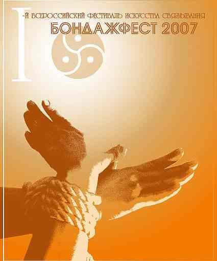 БондажФест 2007