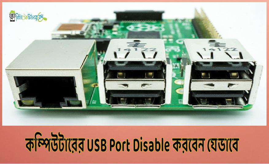 USB Port কে লক করে রাখবেন যেভাবে!