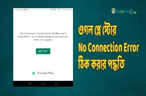 গুগল প্লে স্টোর No Connection Error ঠিক করার পদ্ধতি